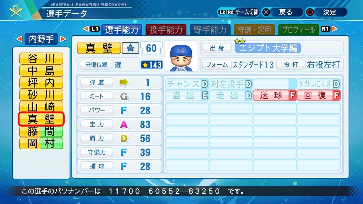 f:id:NomuraYuhki:20200817174756j:plain