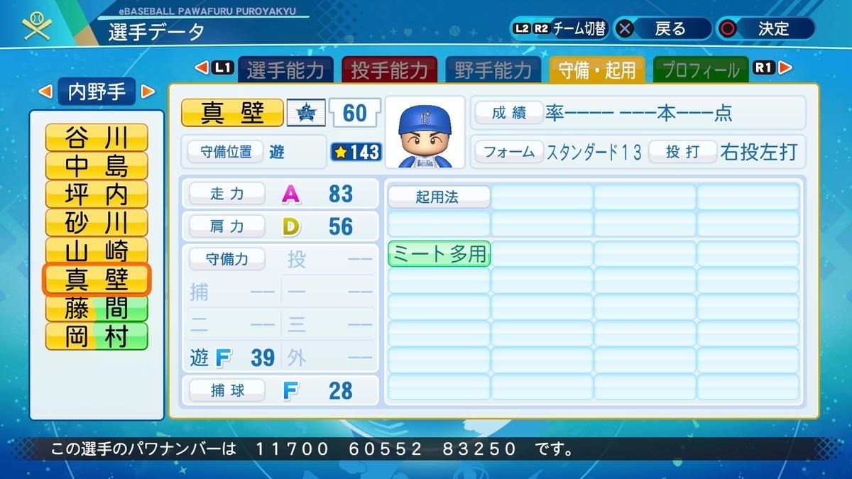 f:id:NomuraYuhki:20200817174826j:plain