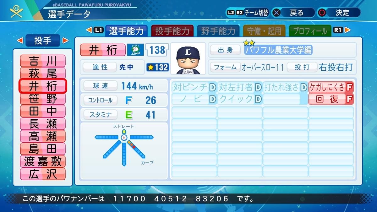 f:id:NomuraYuhki:20200818160933j:plain