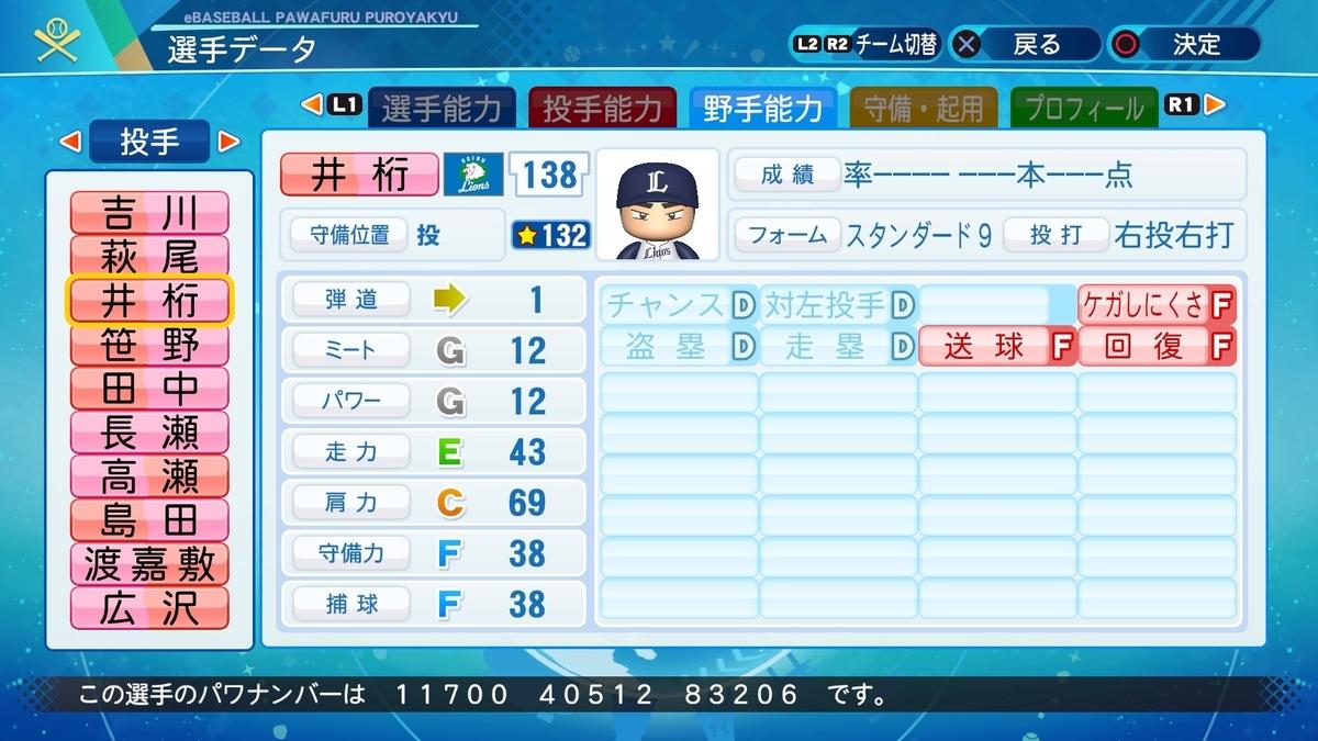 f:id:NomuraYuhki:20200818161023j:plain