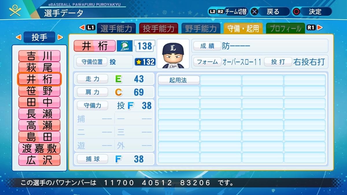 f:id:NomuraYuhki:20200818161041j:plain