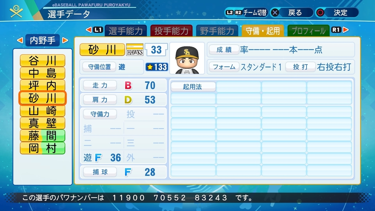 f:id:NomuraYuhki:20200818162724j:plain