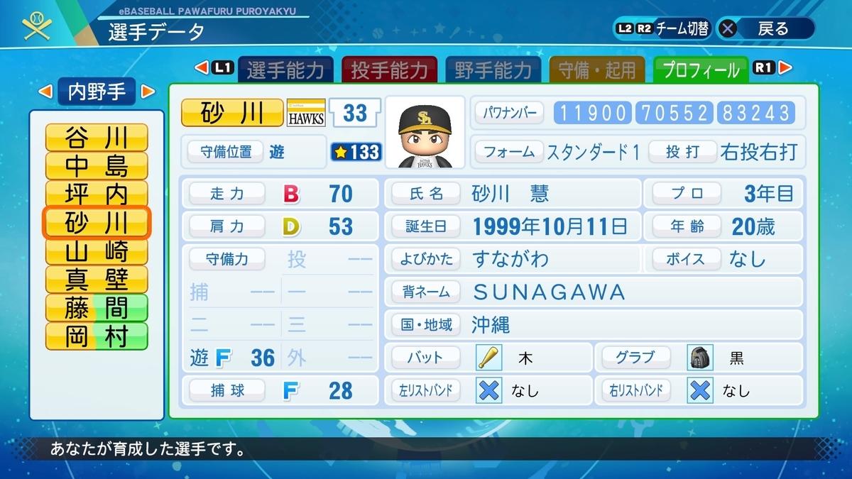 f:id:NomuraYuhki:20200818162747j:plain