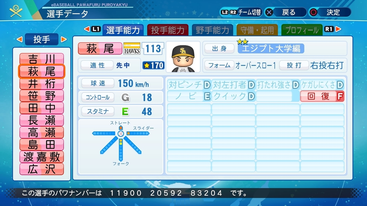 f:id:NomuraYuhki:20200820172307j:plain