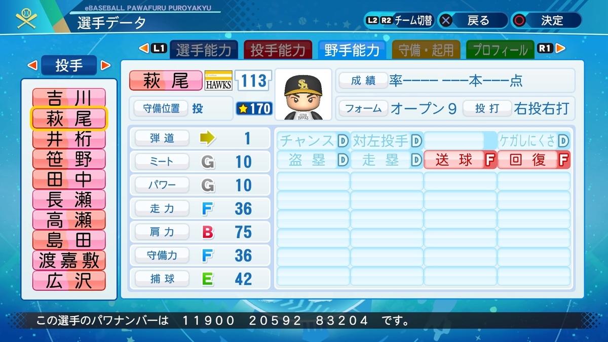 f:id:NomuraYuhki:20200820172322j:plain