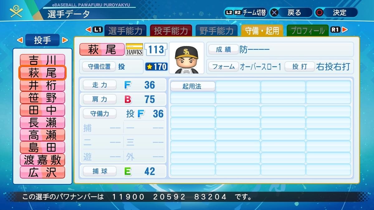 f:id:NomuraYuhki:20200820172338j:plain