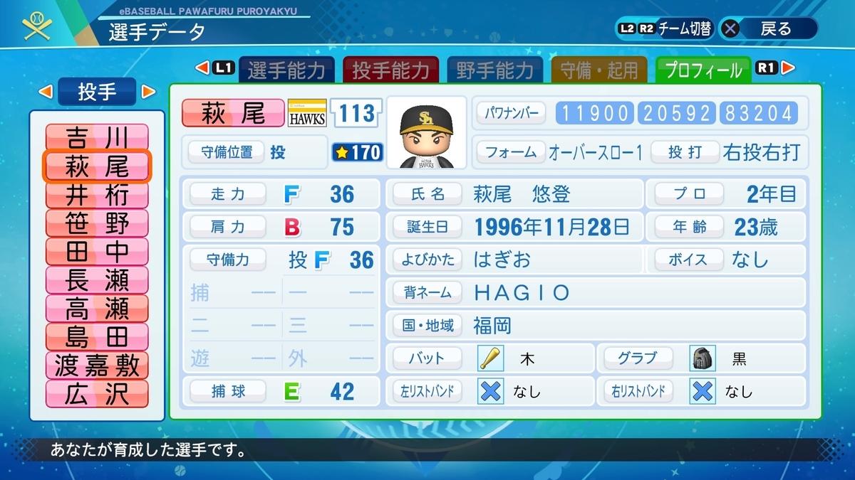 f:id:NomuraYuhki:20200820172352j:plain