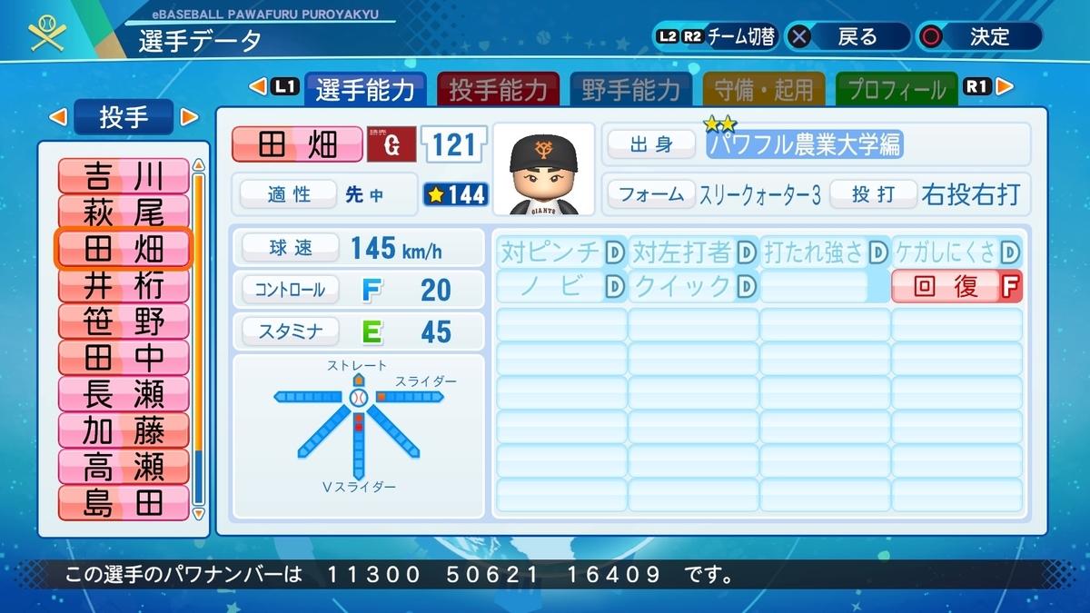f:id:NomuraYuhki:20200823065335j:plain