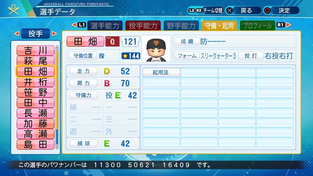 f:id:NomuraYuhki:20200823065406j:plain