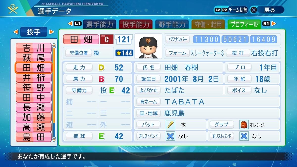 f:id:NomuraYuhki:20200823065420j:plain