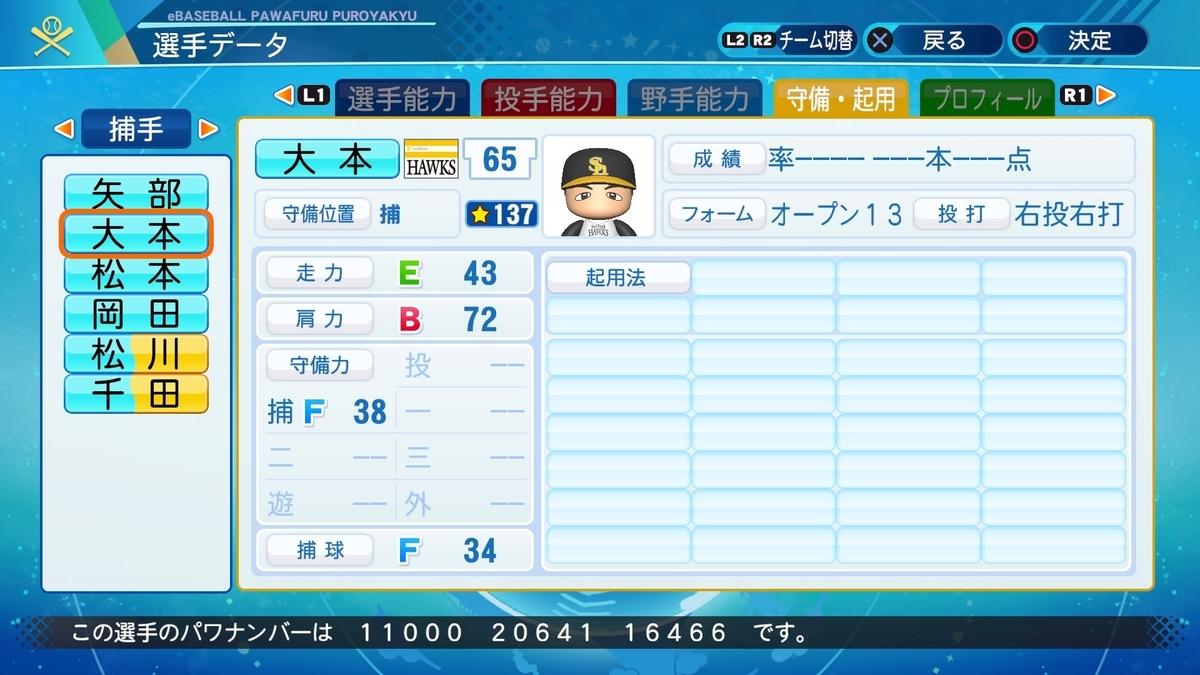 f:id:NomuraYuhki:20200824162009j:plain