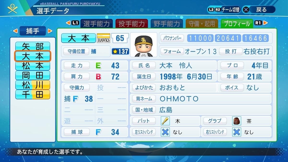 f:id:NomuraYuhki:20200824162038j:plain