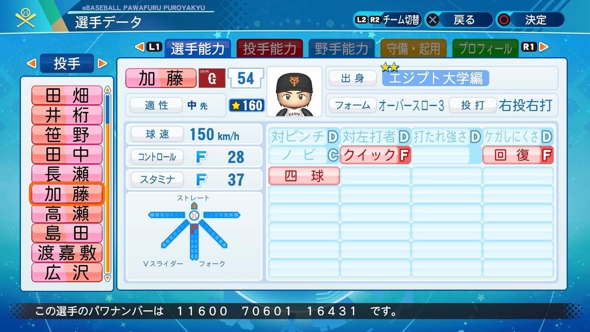 f:id:NomuraYuhki:20200824162654j:plain