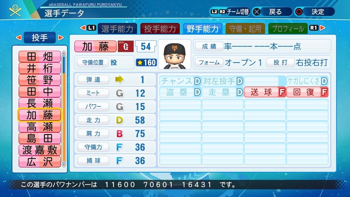 f:id:NomuraYuhki:20200824162708j:plain
