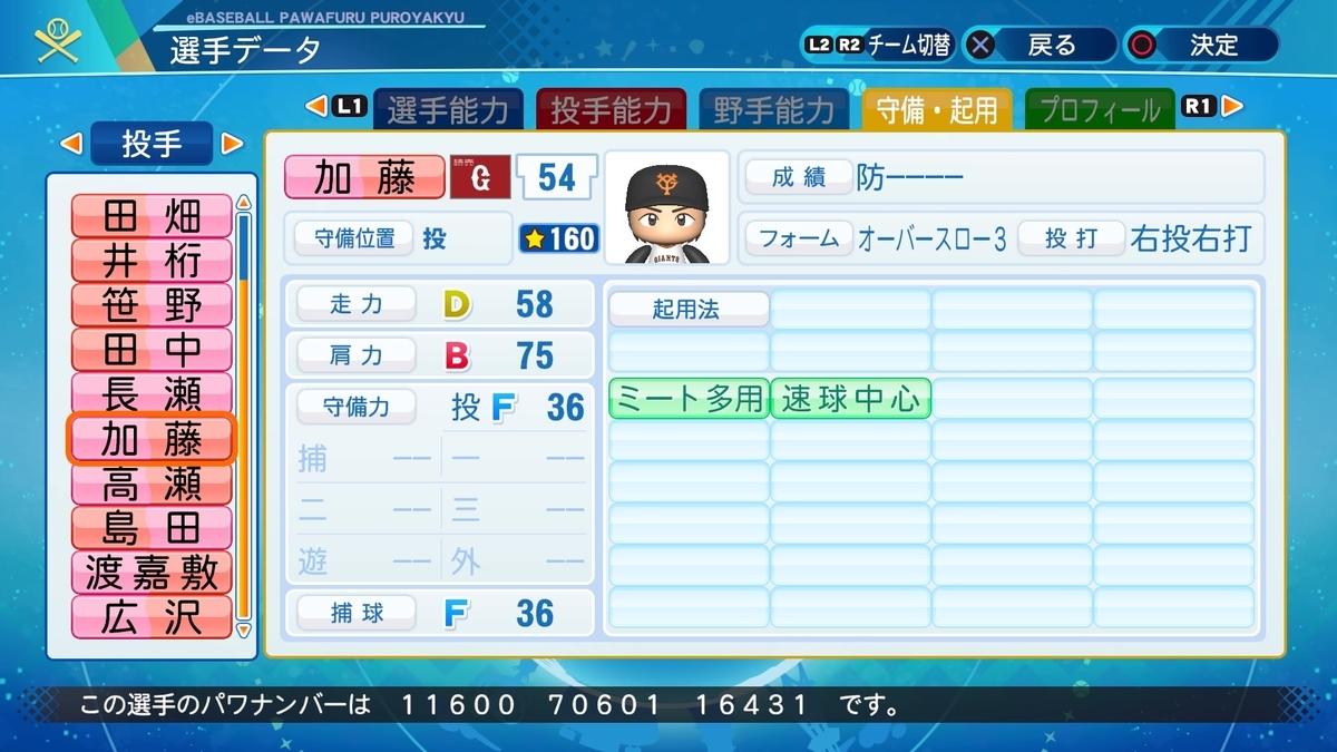 f:id:NomuraYuhki:20200824162722j:plain