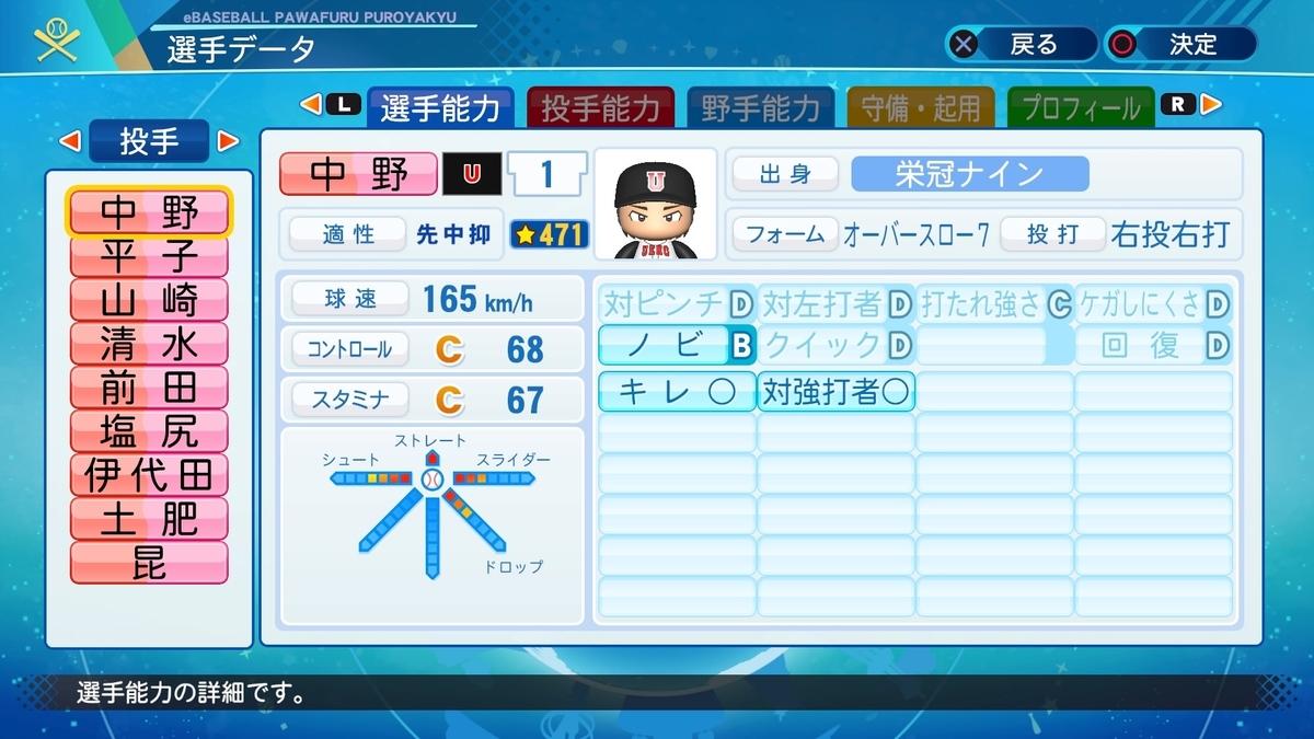 f:id:NomuraYuhki:20200825181420j:plain