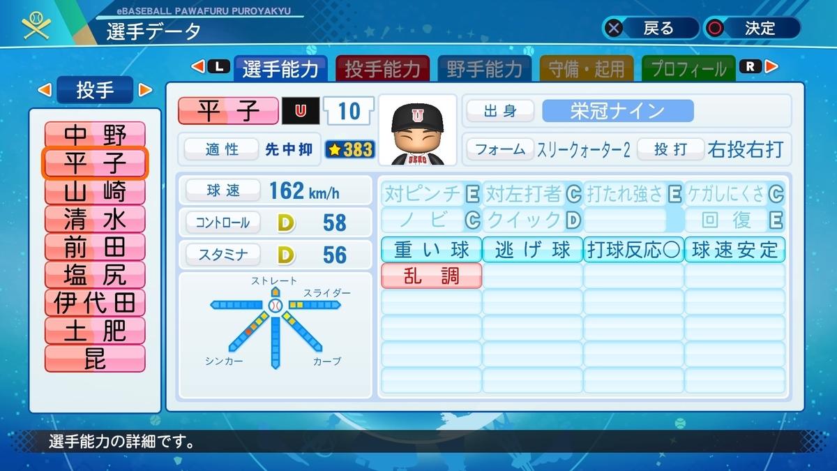 f:id:NomuraYuhki:20200825181541j:plain