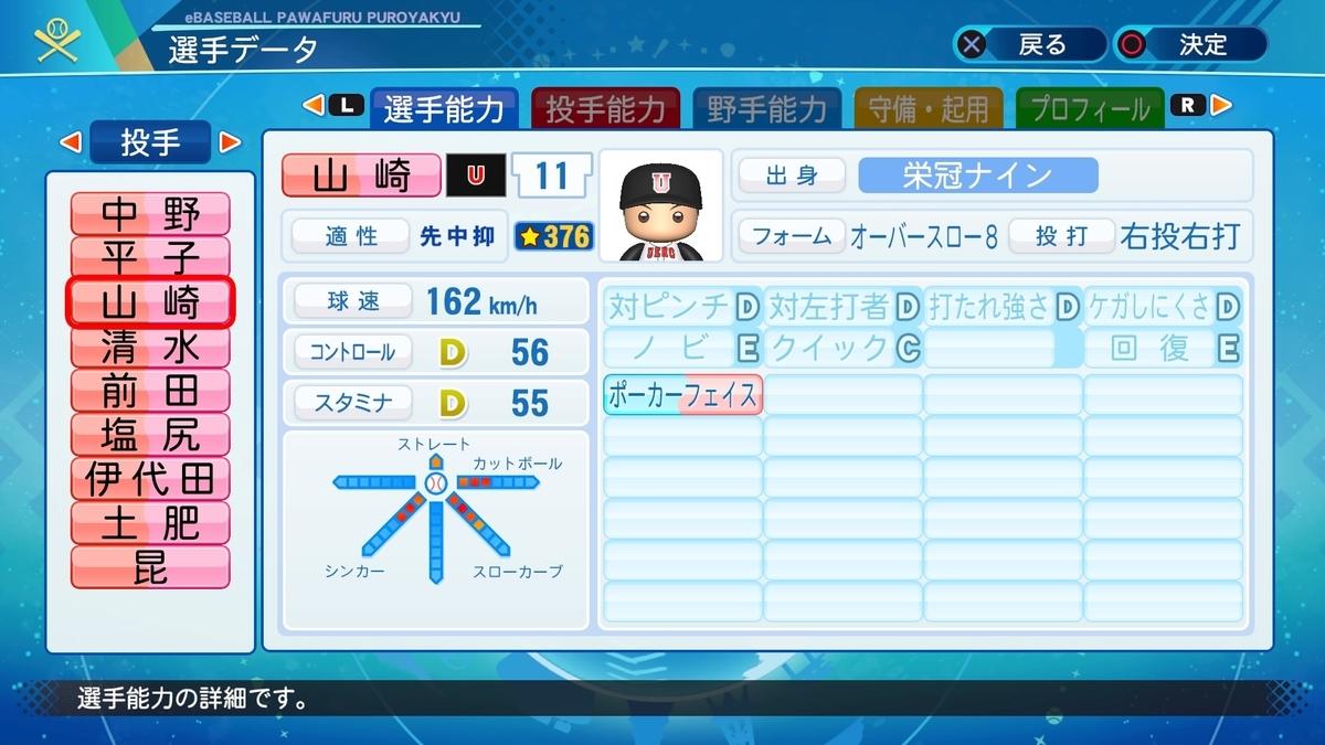 f:id:NomuraYuhki:20200825181626j:plain
