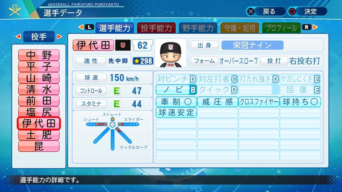f:id:NomuraYuhki:20200825181828j:plain