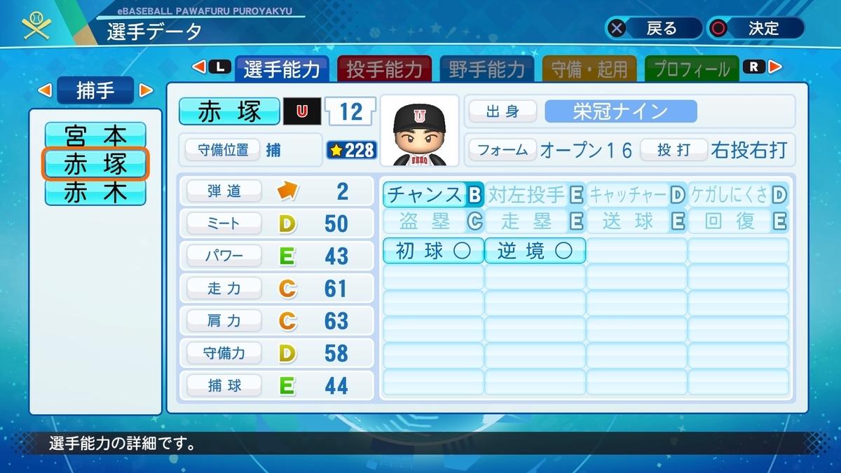 f:id:NomuraYuhki:20200825182108j:plain