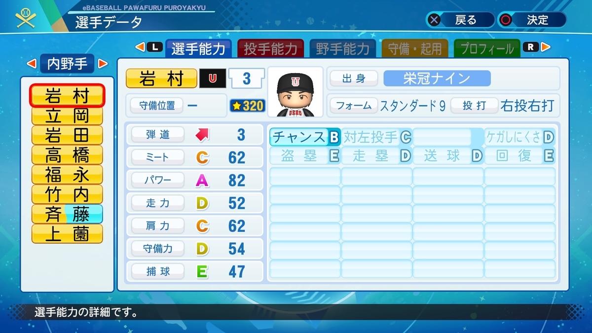 f:id:NomuraYuhki:20200825182148j:plain