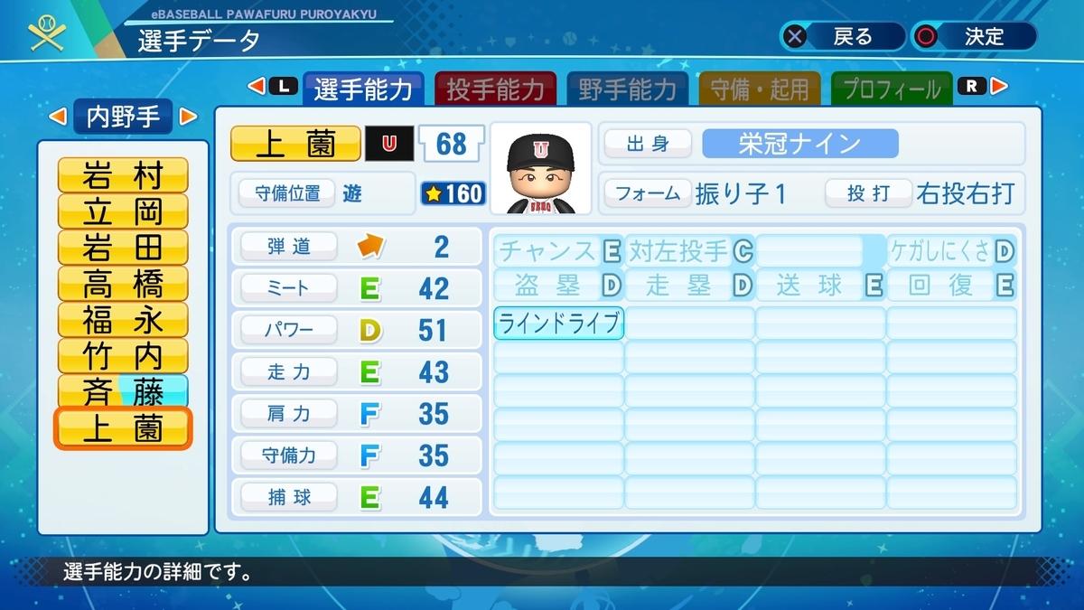 f:id:NomuraYuhki:20200825182605j:plain