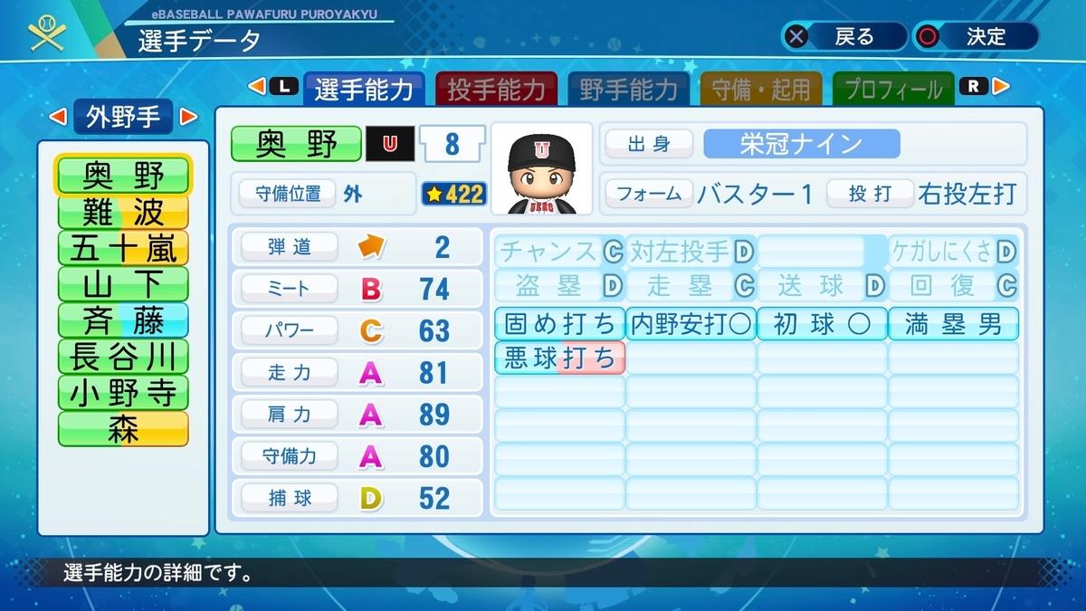 f:id:NomuraYuhki:20200825182641j:plain