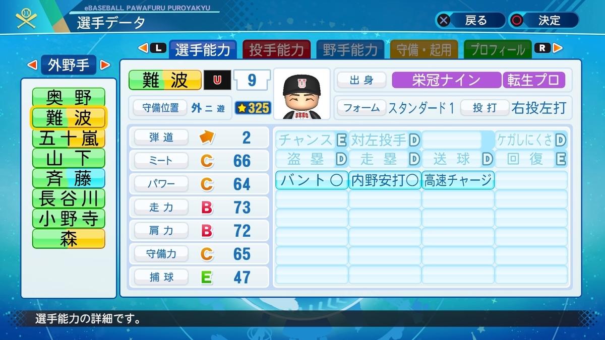 f:id:NomuraYuhki:20200825182746j:plain