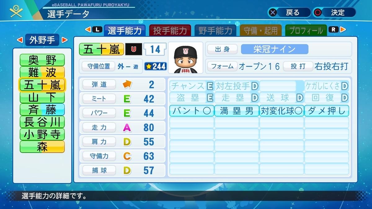 f:id:NomuraYuhki:20200825182846j:plain