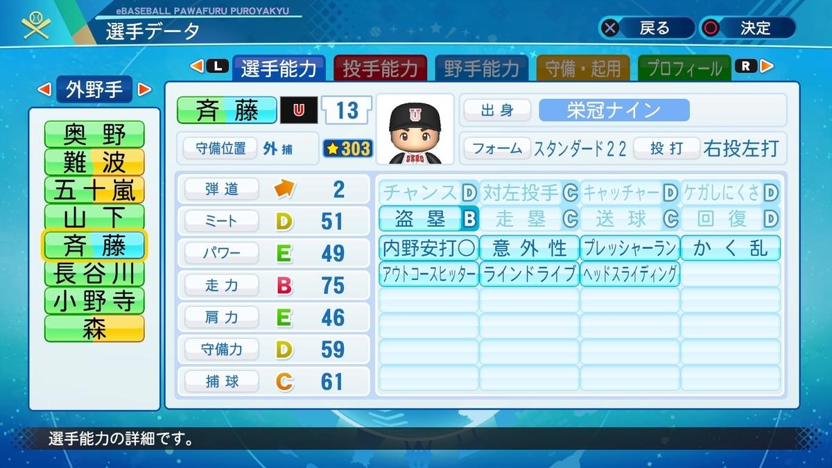 f:id:NomuraYuhki:20200825182918j:plain