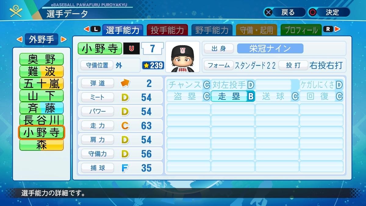 f:id:NomuraYuhki:20200825183050j:plain