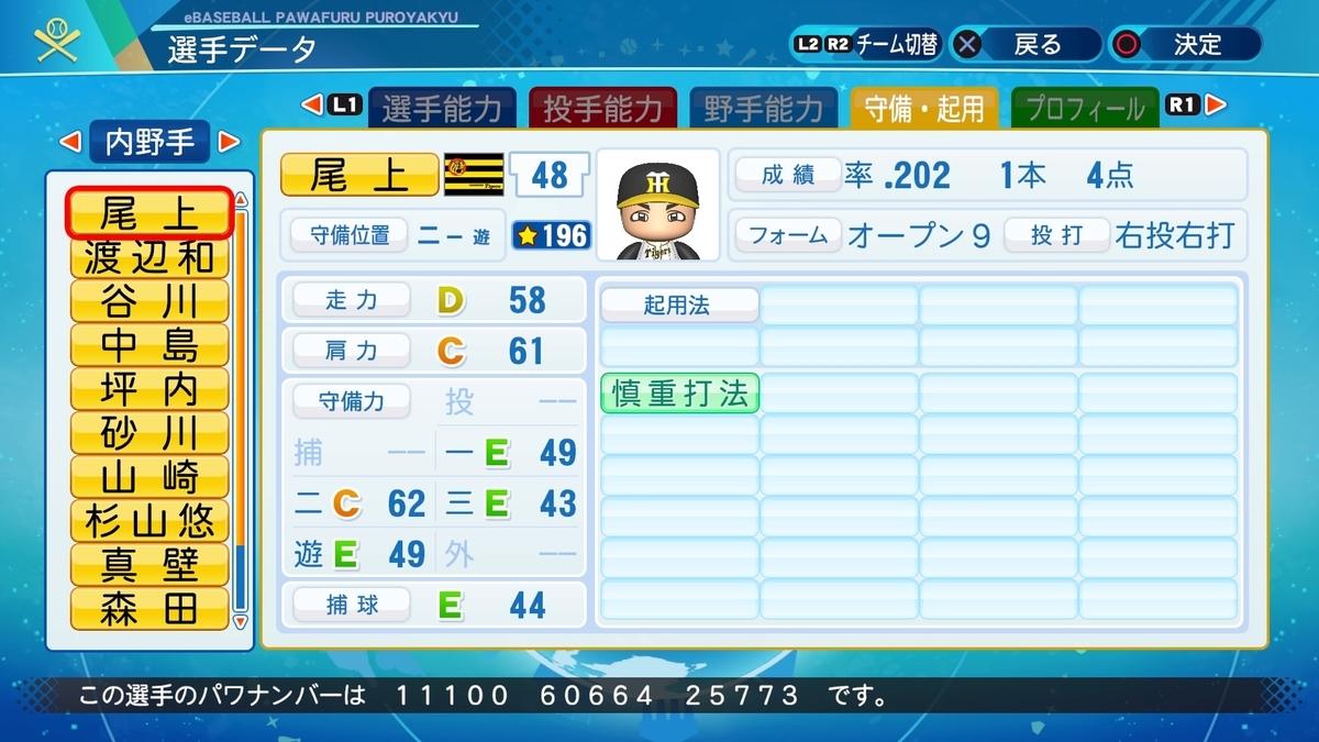 f:id:NomuraYuhki:20200826173011j:plain
