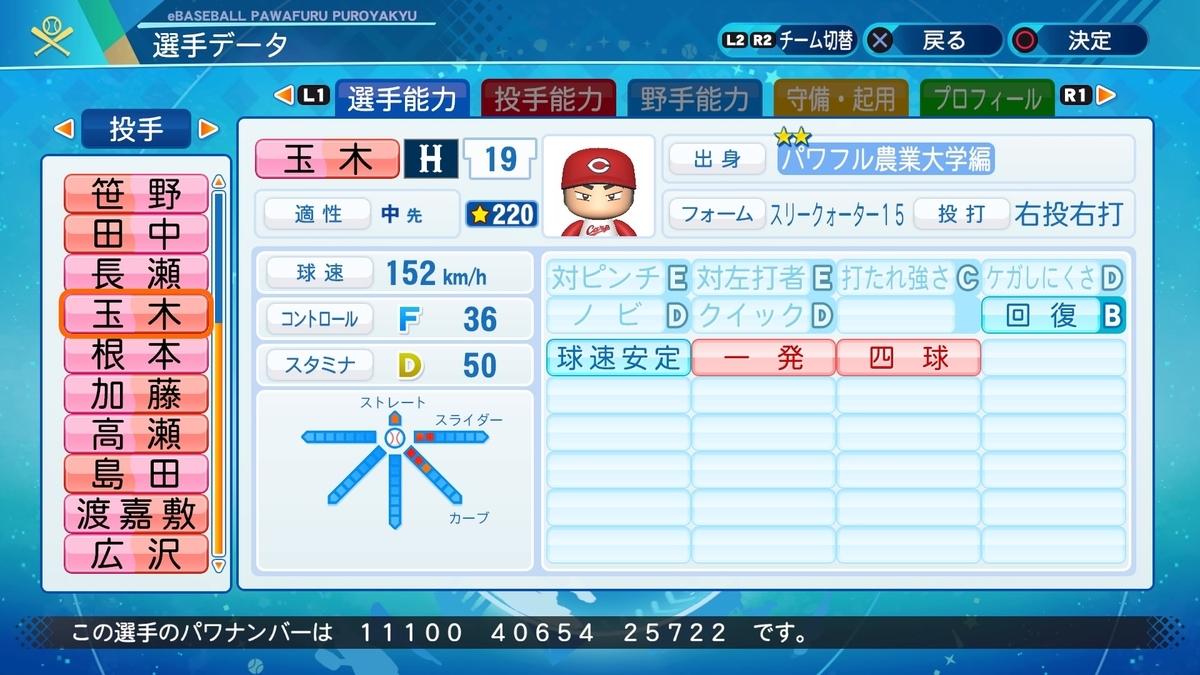 f:id:NomuraYuhki:20200826173604j:plain