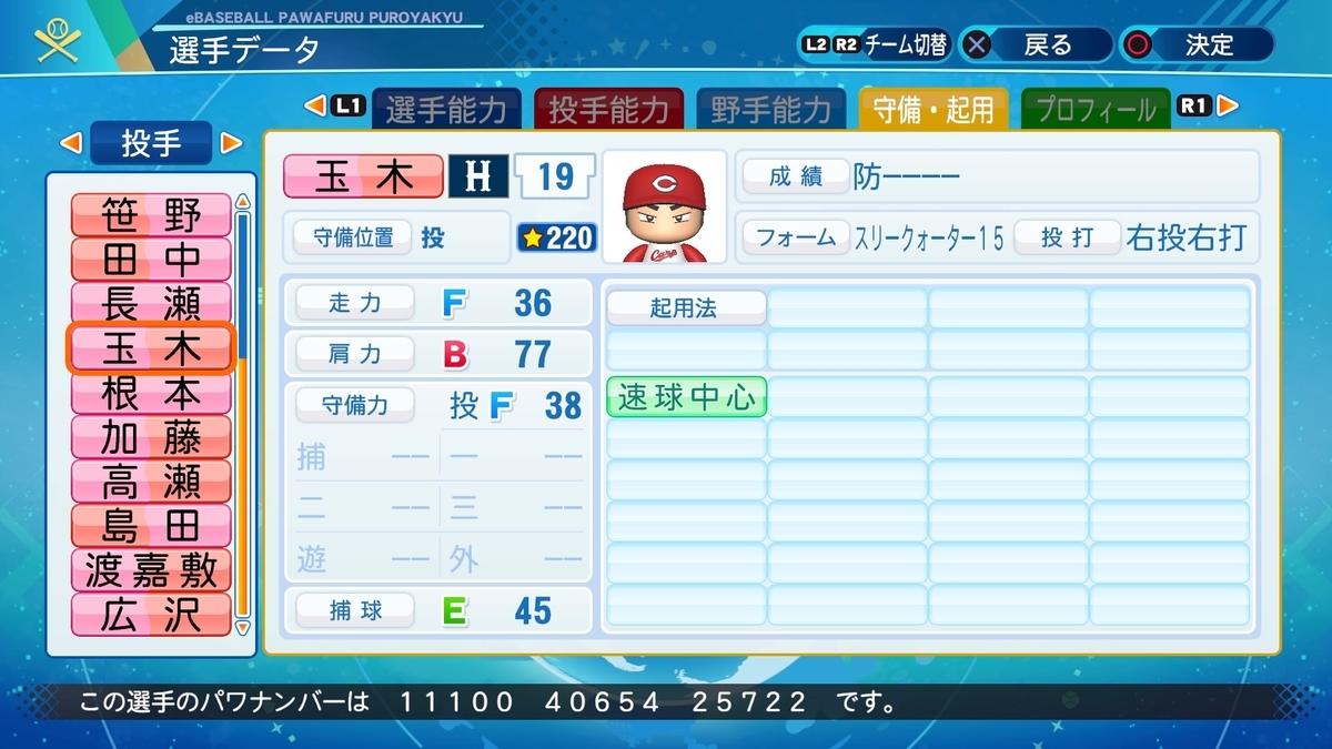 f:id:NomuraYuhki:20200826173646j:plain