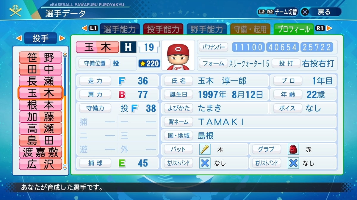 f:id:NomuraYuhki:20200826173707j:plain
