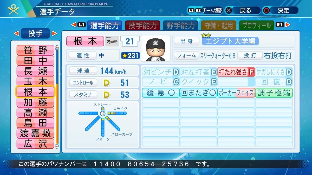 f:id:NomuraYuhki:20200828155957j:plain