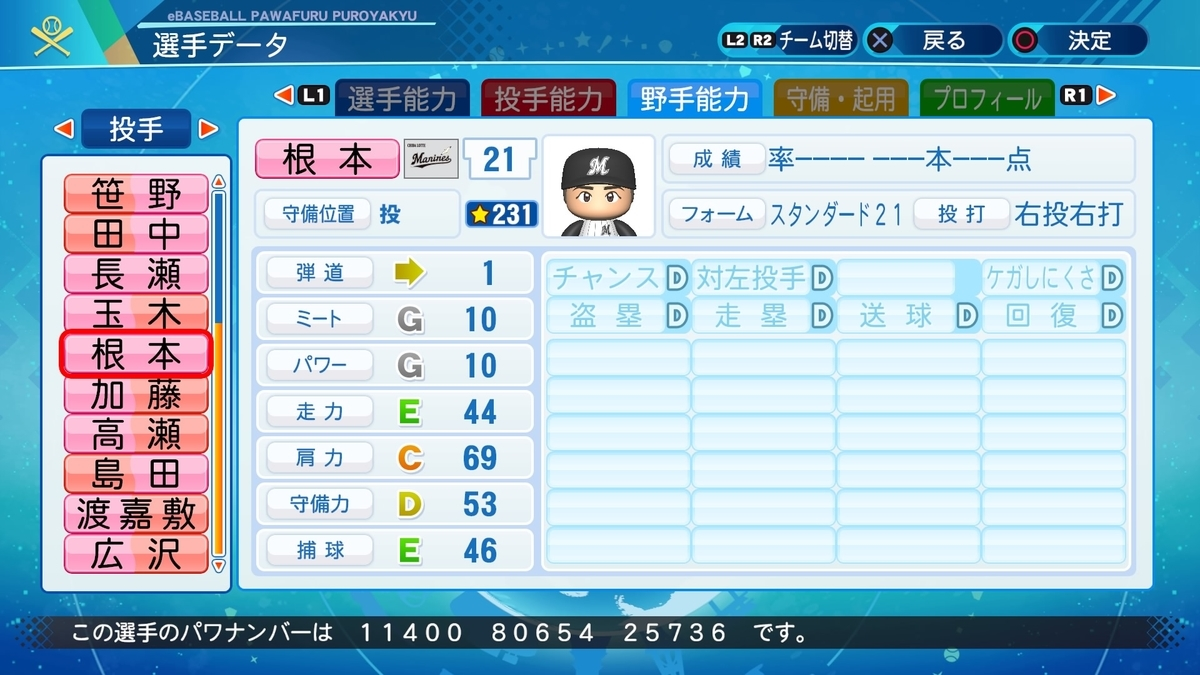 f:id:NomuraYuhki:20200828160026j:plain