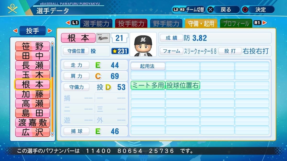 f:id:NomuraYuhki:20200828160038j:plain