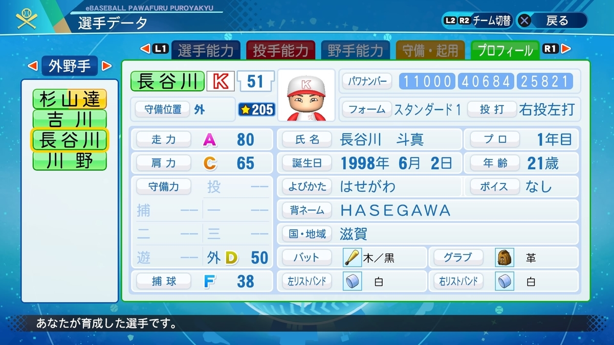 f:id:NomuraYuhki:20200830133347j:plain