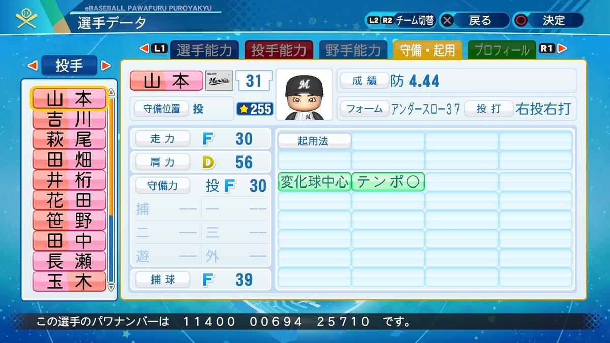 f:id:NomuraYuhki:20200830134138j:plain