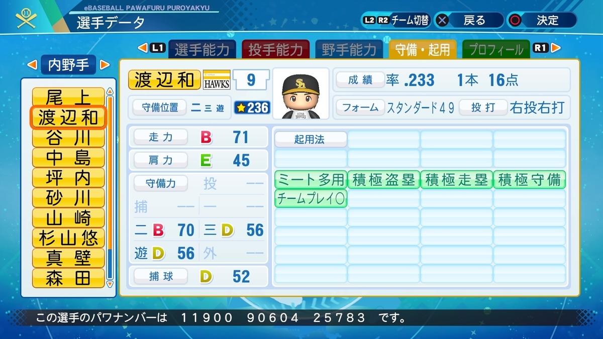 f:id:NomuraYuhki:20200904182500j:plain