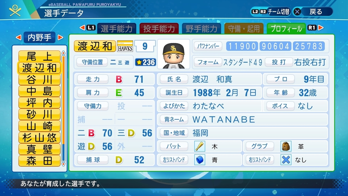 f:id:NomuraYuhki:20200904182523j:plain