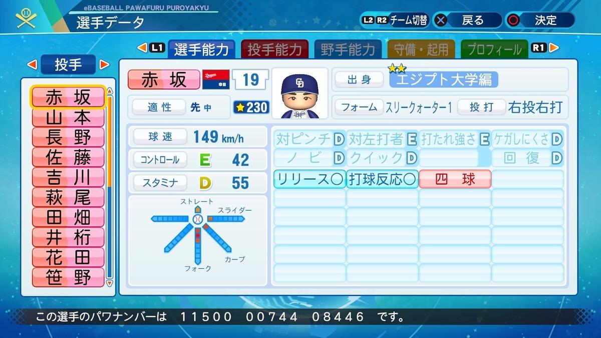 f:id:NomuraYuhki:20200904183117j:plain
