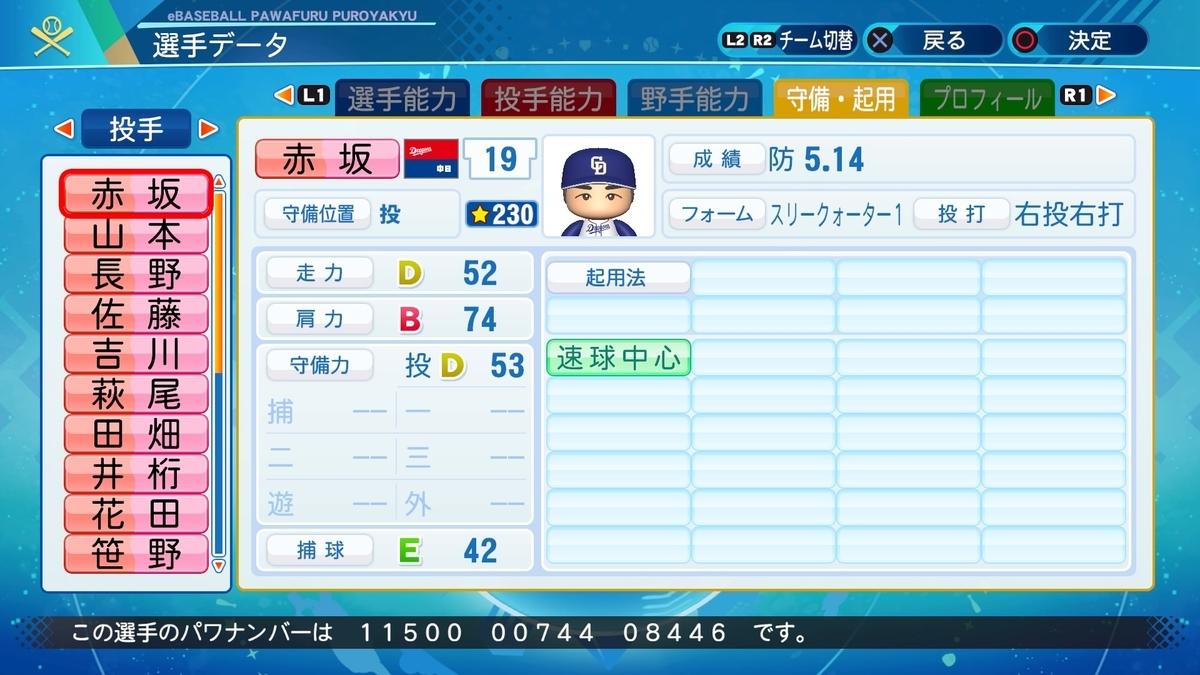 f:id:NomuraYuhki:20200904183149j:plain