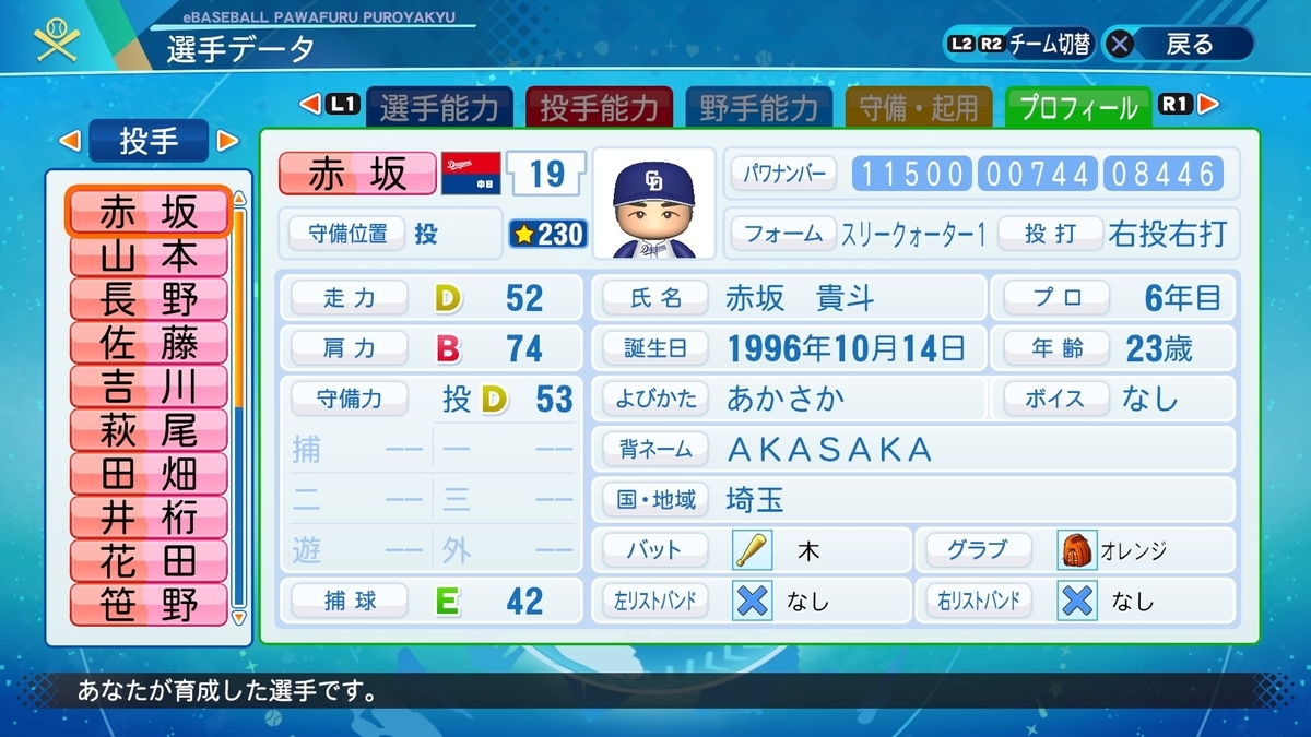 f:id:NomuraYuhki:20200904183208j:plain