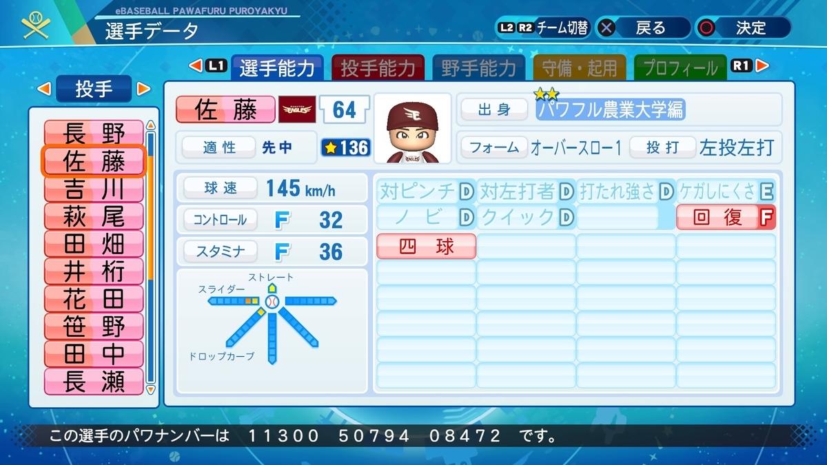 f:id:NomuraYuhki:20200909184208j:plain