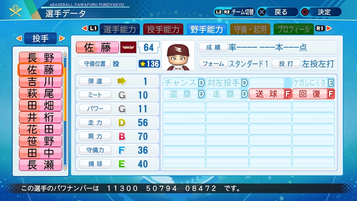 f:id:NomuraYuhki:20200909184227j:plain