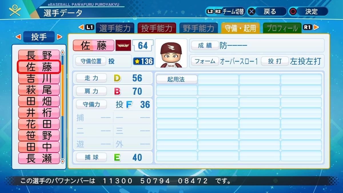 f:id:NomuraYuhki:20200909184255j:plain