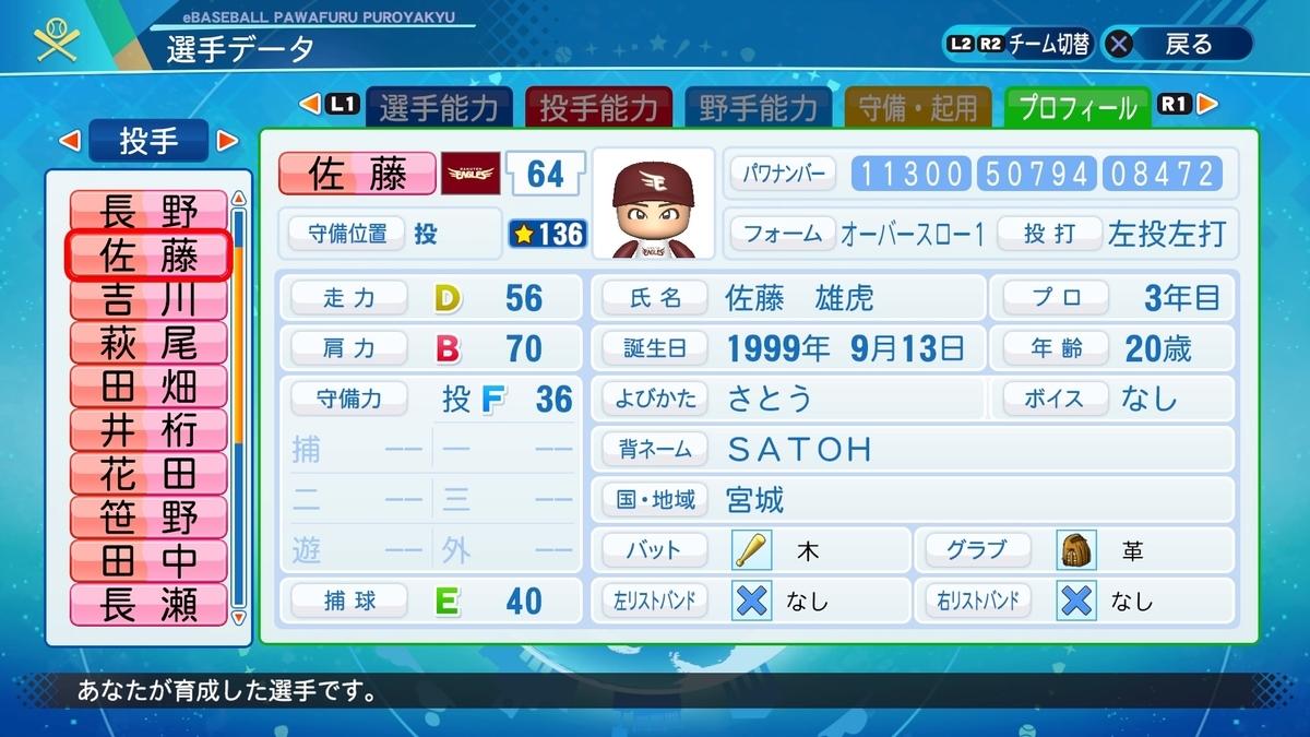f:id:NomuraYuhki:20200909184341j:plain