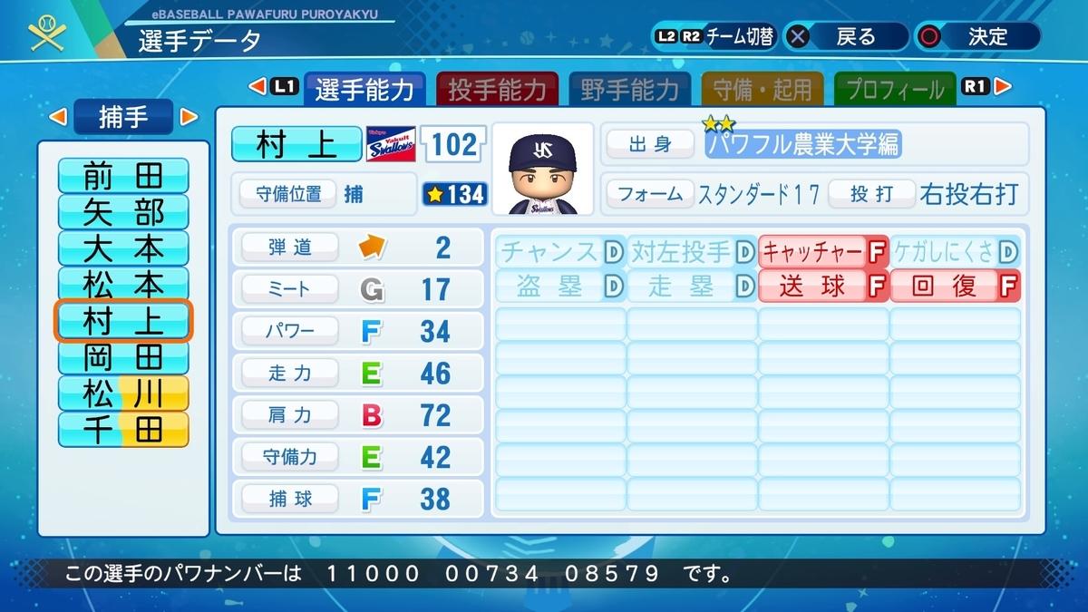f:id:NomuraYuhki:20200910173707j:plain